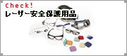 レーザー安全保護用品